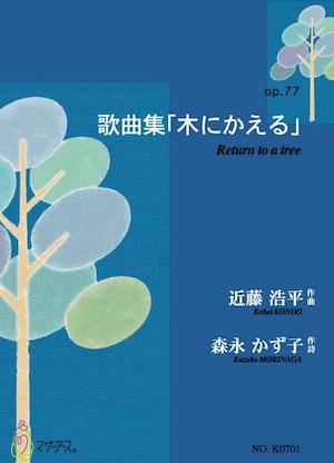 K0701 歌曲集「木に帰る」(ソプラノ、ピアノ/近藤浩平/楽譜)