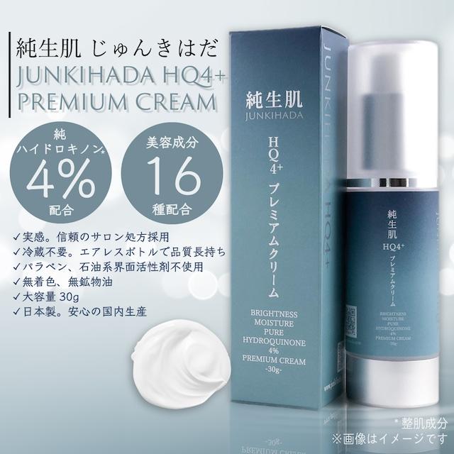 【完売しました】純生肌 HQ4+ プレミアムクリーム 1本/30g ハイドロキノン 4% 16種美容成分 冷蔵保存不要 サロン処方採用 大容量 日本製 じゅんきはだ