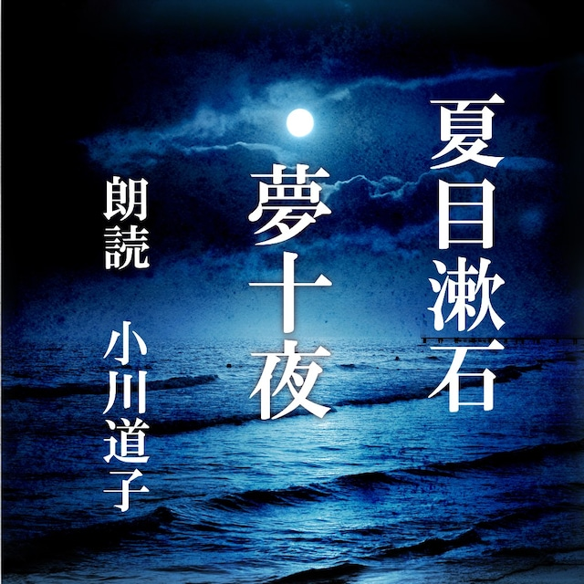 [ 朗読 CD ]夢十夜  [著者:夏目漱石]  [朗読:小川道子] 【CD1枚】 全文朗読 送料無料 文豪 オーディオブック AudioBook