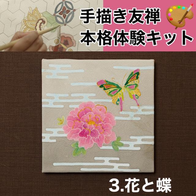 手描き友禅体験キット【ファブリックパネル】花と蝶