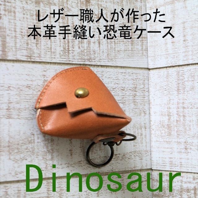 本革 栃木レザー 恐竜プチケース 手縫い 受注製作(納期約1週間)★送料無料