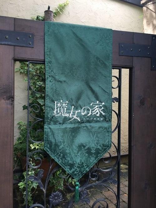 魔女の家 エレンの日記 刺繍タペストリー モスグリーン 公式商品