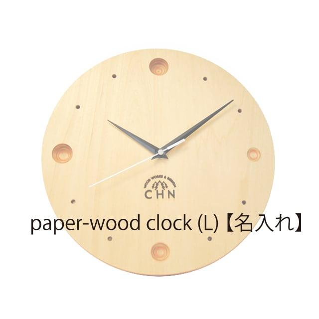 paper -wood clock(L)  【名入れ】