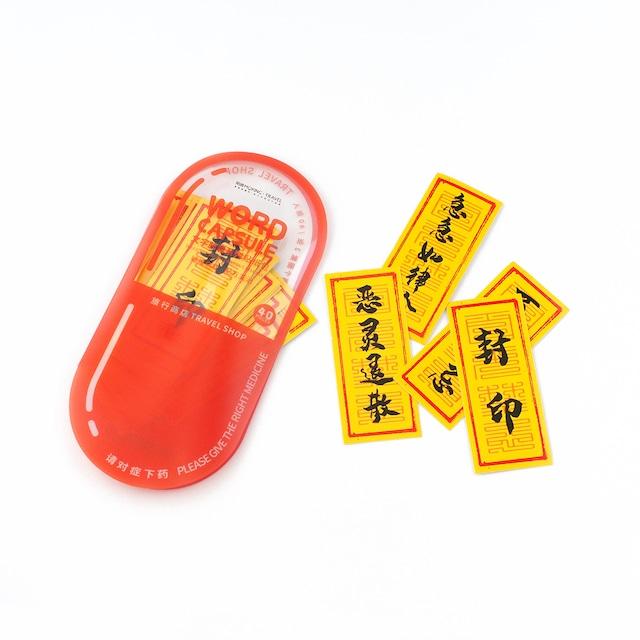 符文症シール/お札 海外フレークシール ステッカー 中国語カプセルシリーズ 薬風 陰陽師