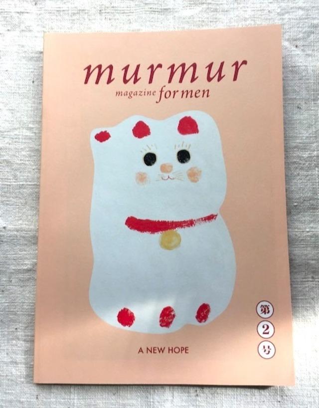 murmur magazine for men 第2号 - メイン画像