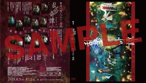 舞台『乱歩奇譚 Game of Laplace ~怪人二十面相~』Blu-rayディスク