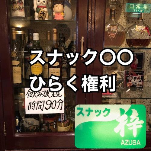 スナック〇〇(まるまる)を開く権【丸々50円なんでやってみませんか?】