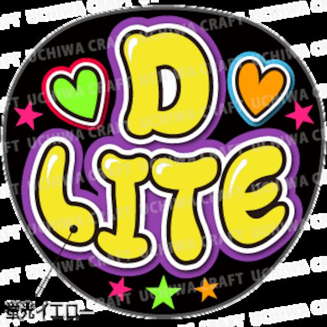 【蛍光プリントシールU】【BIGBANG(ビッグバン)/カン・デソン】『D-LITE』K-POPのコンサートやツアーに!手作り応援うちわでファンサをもらおう!!!