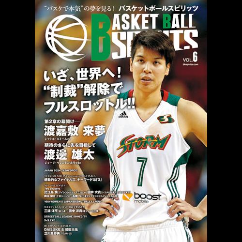 バスケットボールスピリッツ vol.6【雑誌バックナンバー】