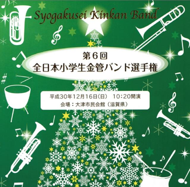 【CD】第6回全日本小学校金管バンド選手権全団体収録(3枚セット)