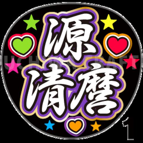 【プリントシール】【刀剣乱舞団扇】『源清麿』コンサートやライブに!手作り応援うちわで主にファンサ!!!