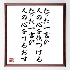 名言書道色紙『たった一言が人の心を傷つける、たった一言が人の心をうるおす』額付き/受注後直筆(千言堂)Z2968