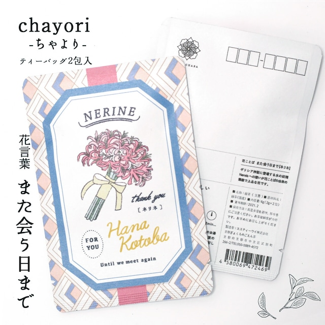 ネリネ|chayori 花言葉シリーズ|玉露ティーバッグ2包入|お茶入りポストカード