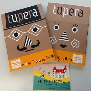 ぼくと わたしと みんなの tupera tupera 絵本の世界 展