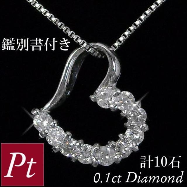 ダイヤモンド ネックレス プラチナ レディース 50代 40代 30代 20代 60代 ハート 4月誕生石 計0.1ct 計0.1カラット