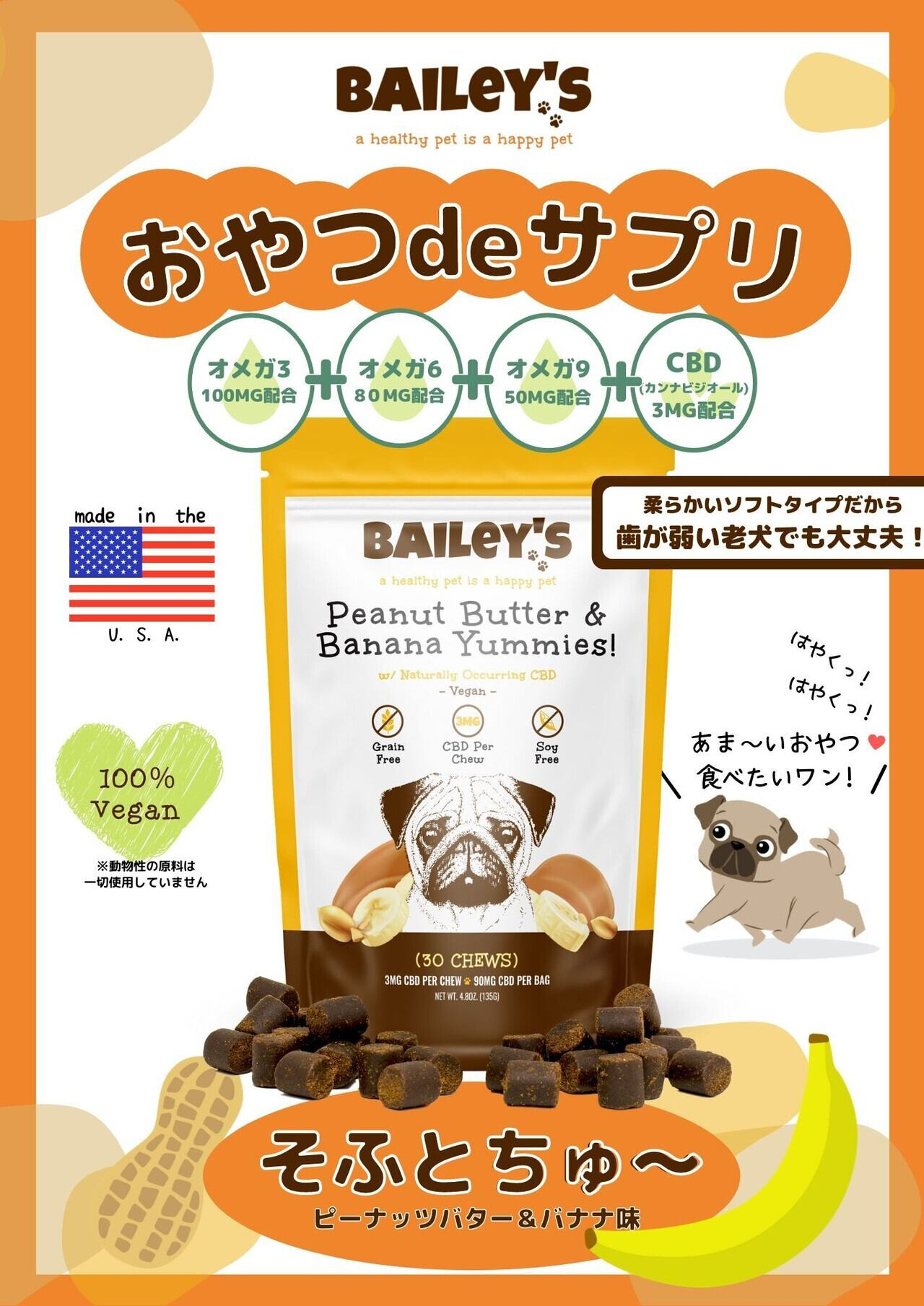【BAILeY's】おやつdeサプリ そふとちゅ~ ピーナッツバター&バナナ味 - 5個入 -