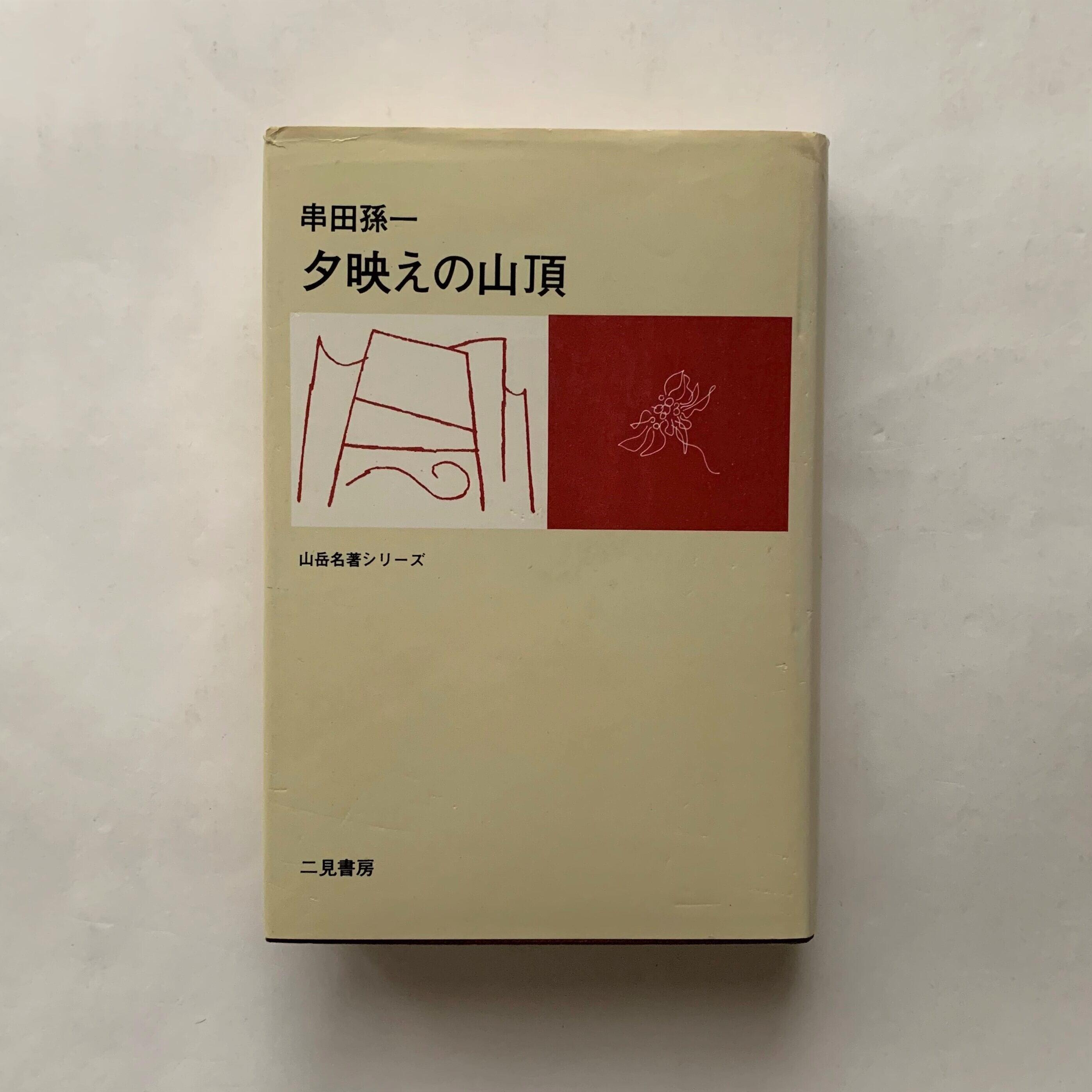 夕映えの山頂  (山岳名著シリーズ) / 串田 孫一
