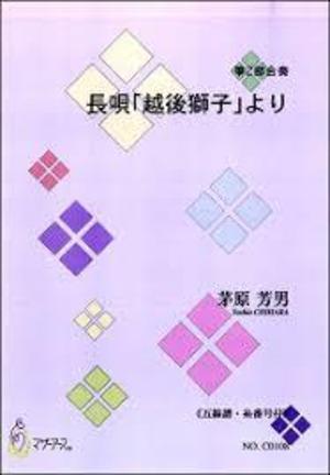 C0108 長唄「越後獅子」より(箏/茅原芳男/楽譜)