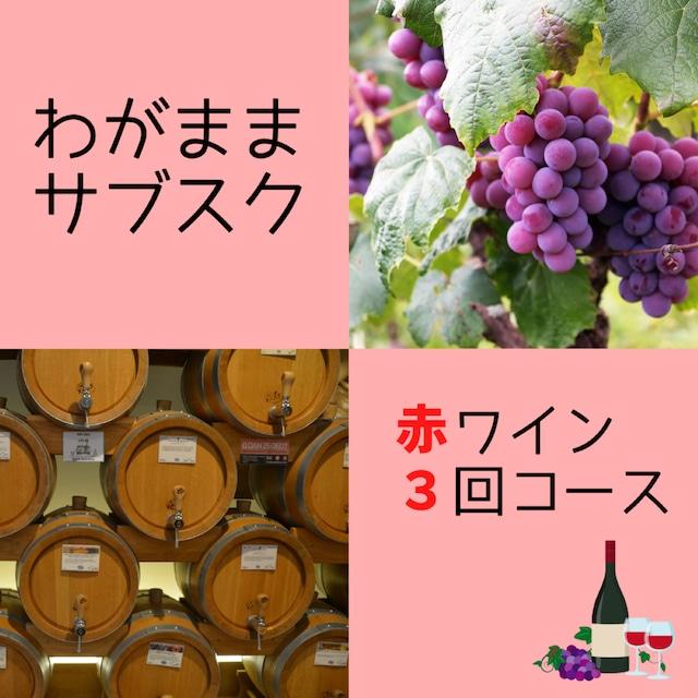 我儘サブスク【赤ワイン・3回コース】