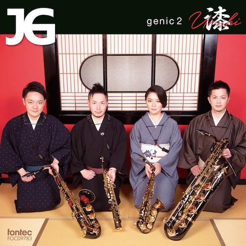 サクソフォンカルテットJG / genic 2