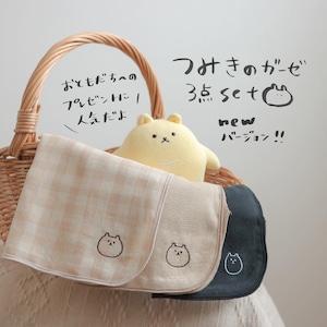 【ちょっとB品送料無料】つみきのガーゼハンカチ【3点】セット