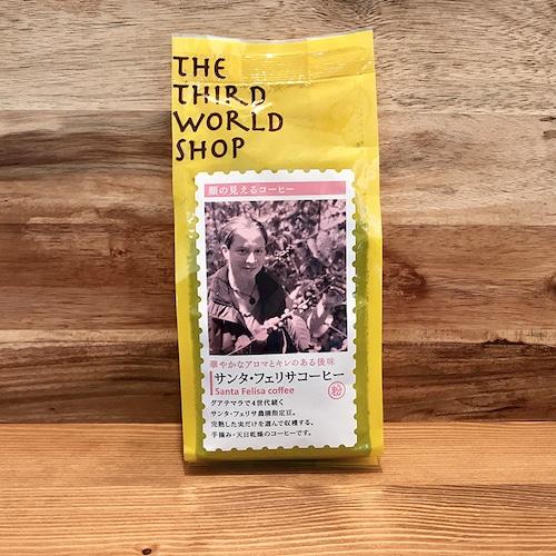 サンタ・フェリサコーヒー 深煎 【顔の見えるフェアトレードコーヒー】