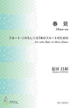 N0412 春鶯(フルートソロ/ フルート3/夏田昌和/楽譜)