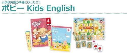 毎月払いポピーKids English レベル2