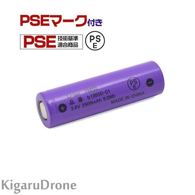 【プロポ / ゴーグル用】18650 リチウムイオン充電池 2500mAh フラットトップ 保護回路なし PSE技術基準適合品 PSEマーク付き