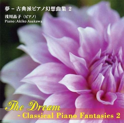 夢 ― 古典派ピアノ幻想曲集 2(WKCD-0055)