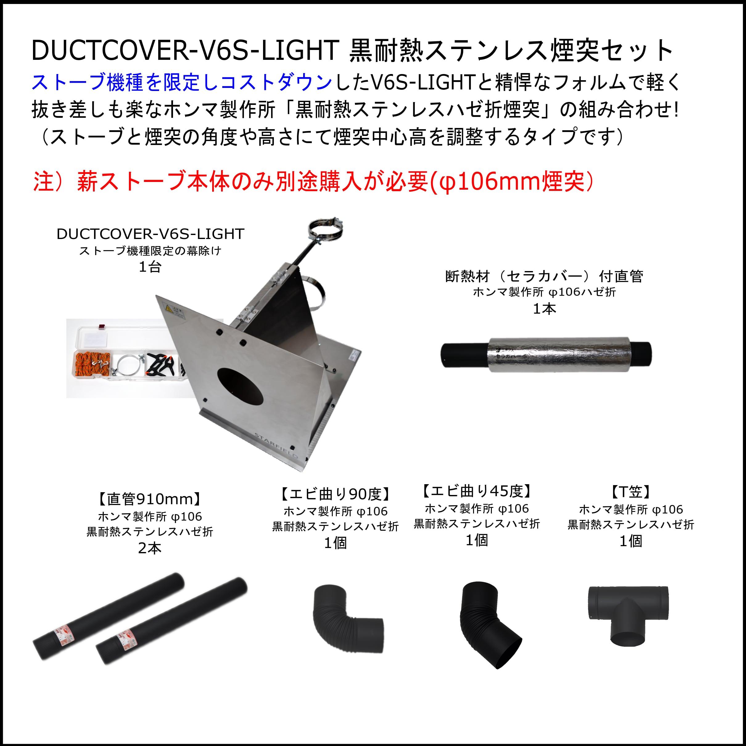 「煙突キャンプ幕除け+煙突セット 」V6S-LIGHT-R3(ステンレス幕除け+黒耐熱煙突仕様)