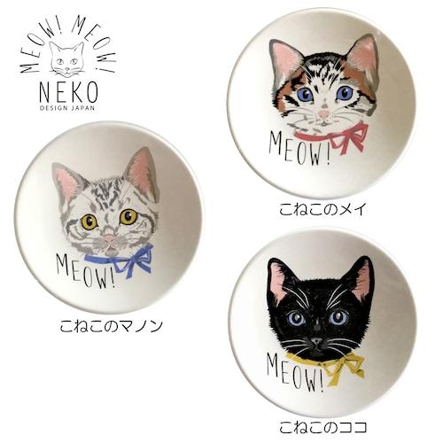 猫皿(ミャオミャオ豆皿こねこ)