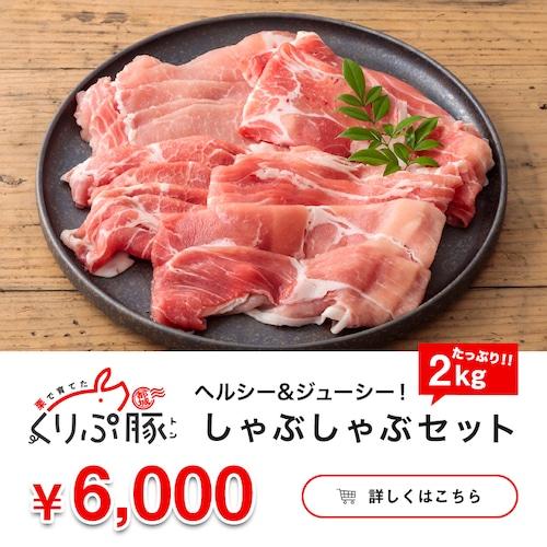 【都城産】栗で育てた「くりぷ豚」しゃぶしゃぶセット たっぷり 2.0kg  (〜10人前)