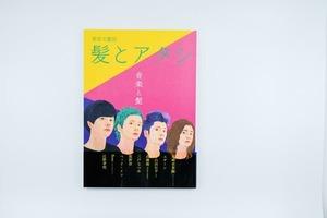 【中古】美容文藝誌 髪とアタシ「音楽と髪」¥1430→¥500