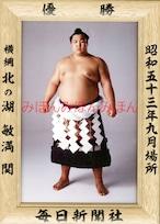 昭和53年9月場所優勝 横綱 北の湖敏満関(14回目の優勝)