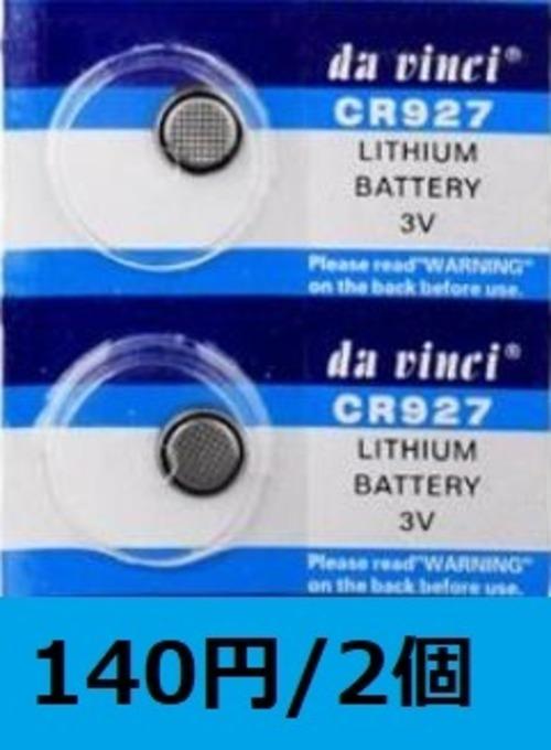 NH2157◆リチウムバッテリー3V 2個セット ミニヘリ&ドローンLEDフラッシュ用に適合します。