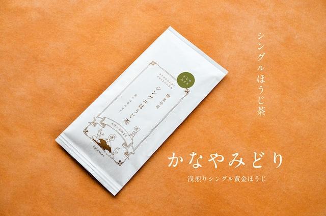 シングル黄金ほうじ茶【かなやみどり】40g