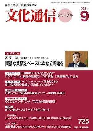 文化通信ジャーナル2021年9月号