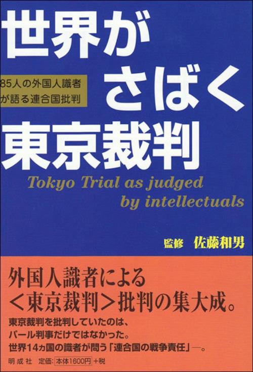 世界がさばく東京裁判-85人の外国人識者が語る連合国批判