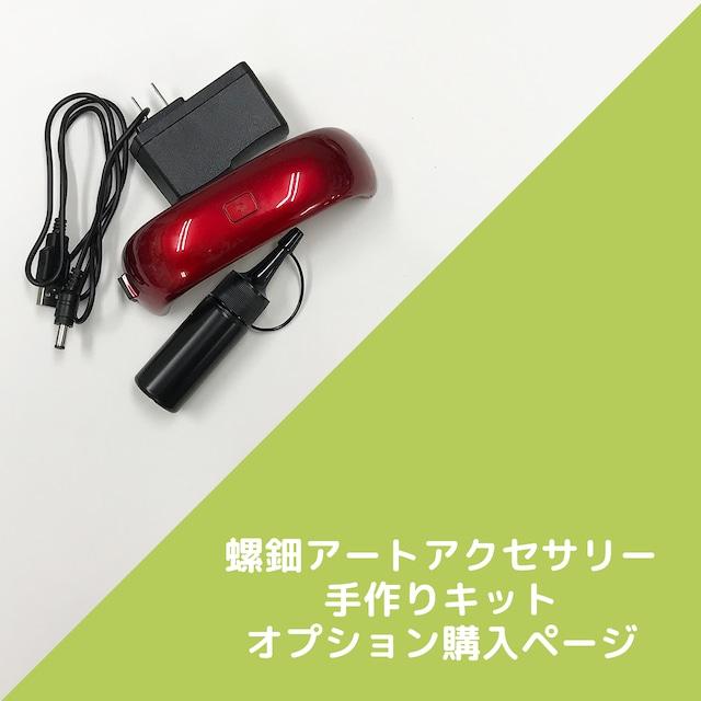 螺鈿アートアクセサリー手作りキット【オプション購入ページ】