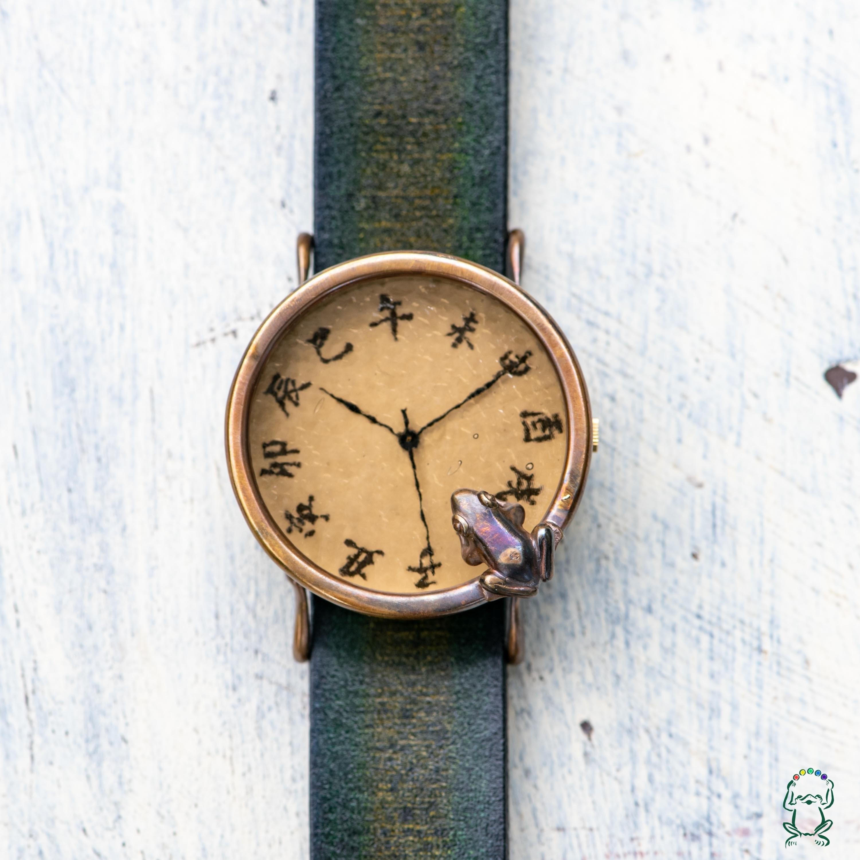 沼をのぞく蛙腕時計チョコL江戸文字