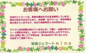 nina SELECTION B(120ml×10個)