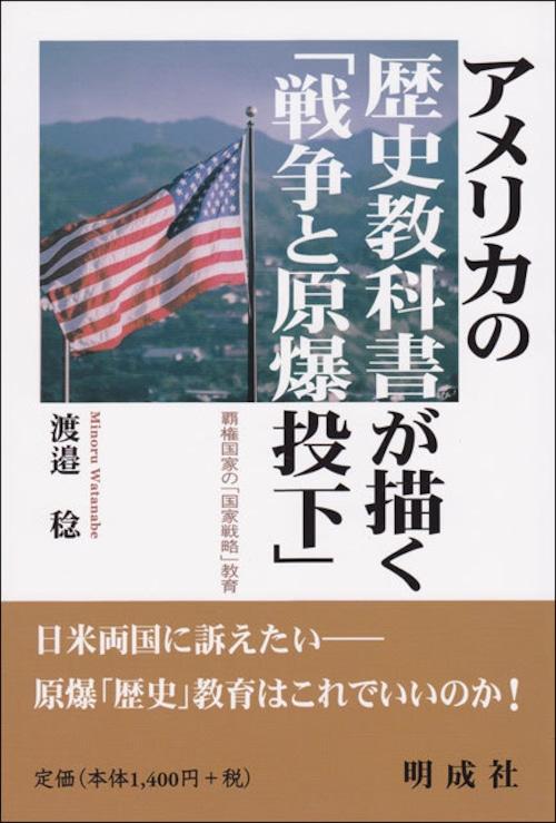 アメリカの歴史教科書が描く「戦争と原爆投下」 -覇権国家の「国家戦略」教育