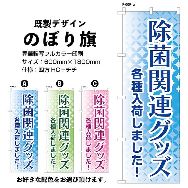 除菌関連グッズ【F-009】