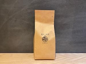 自然栽培豆コーヒー【送料無料】
