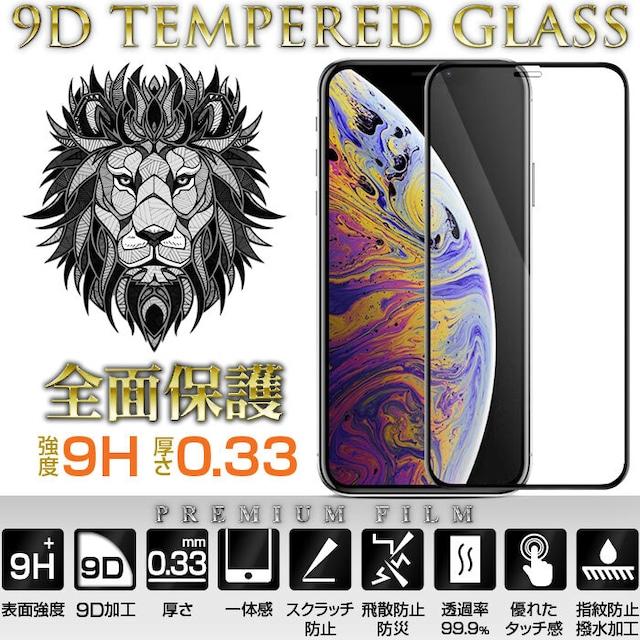 液晶保護フィルム 9D TEMPERED GLASS