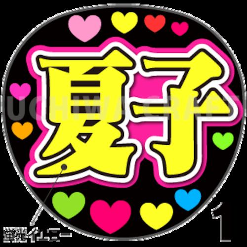 【蛍光プリントシール】【演歌/伍代夏子】『夏子』コンサートやライブに!手作り応援うちわでファンサをもらおう!!!