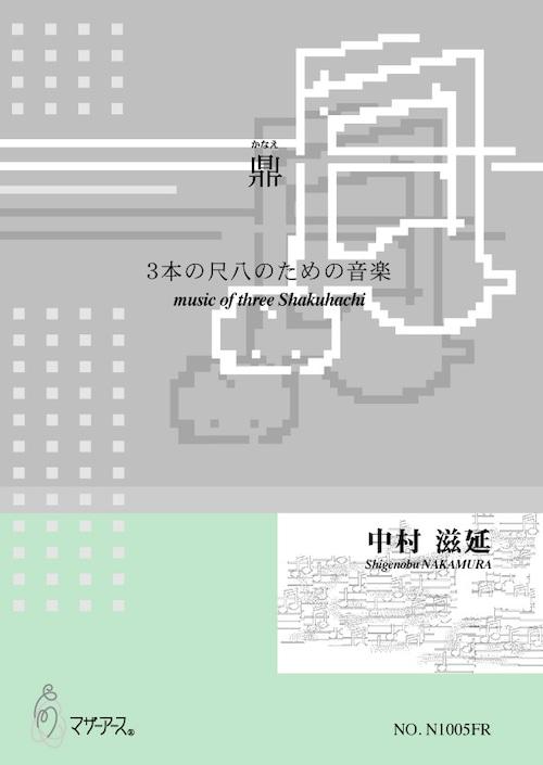 N1005FR 鼎(尺八3/中村滋延/楽譜)