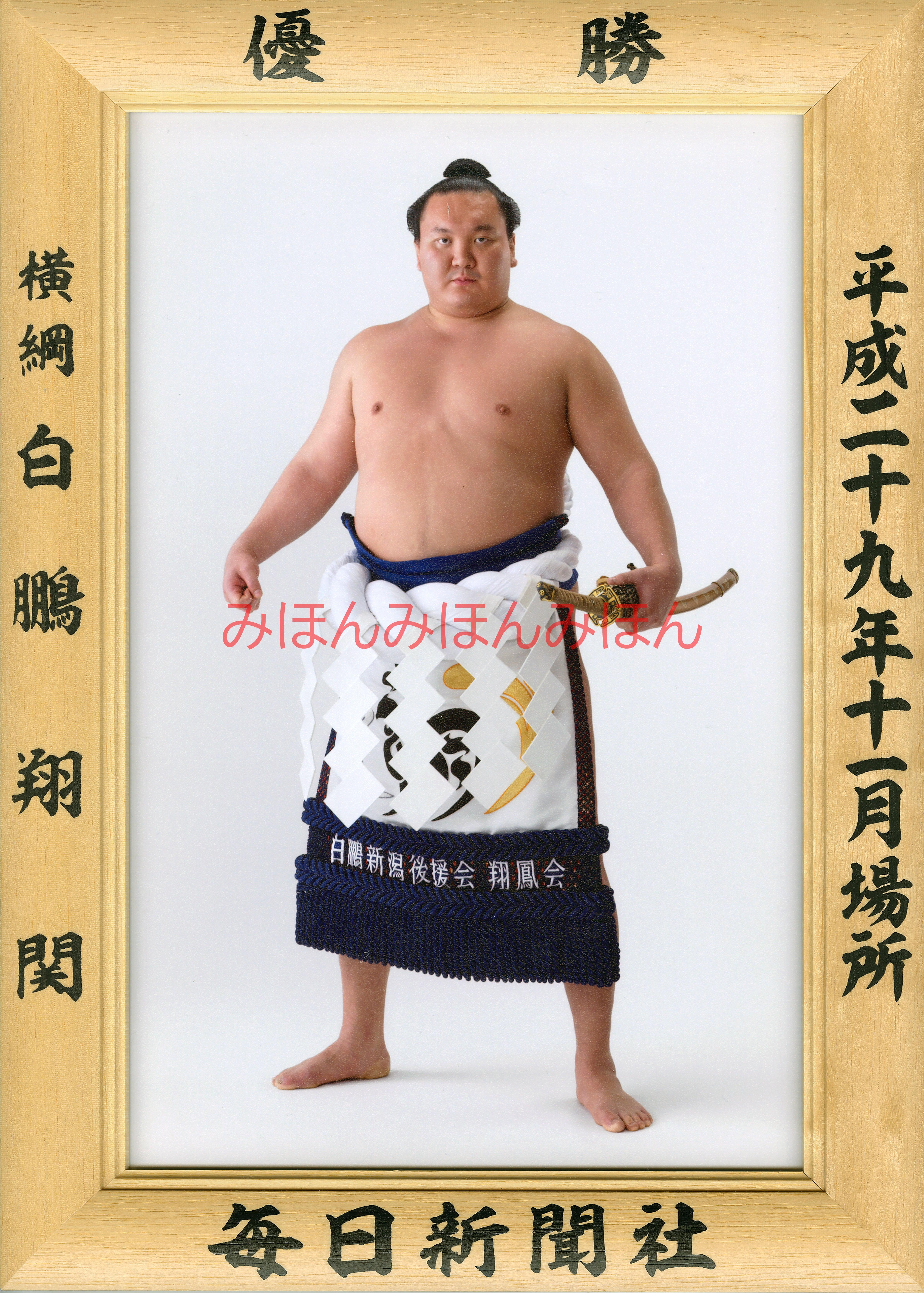 平成29(2017)年11月場所優勝 横綱 白鵬翔関(40回目の優勝)
