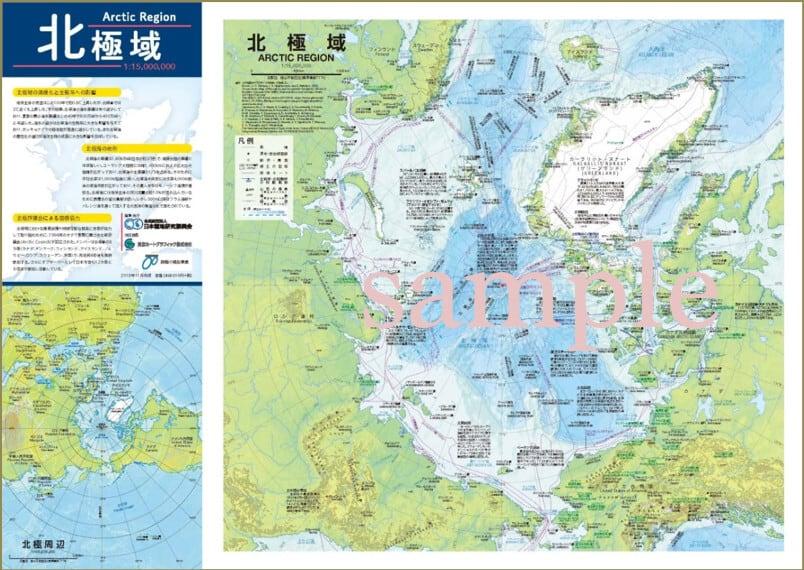 「北極域地図」  縮尺:1,500万分の1